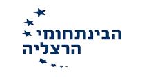 לוגו של הבינתחומי הרצליה